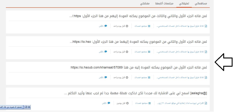 اقتراح إضافة إحصائيات التقييم لتعليقات العضو في صفحته الشخصية