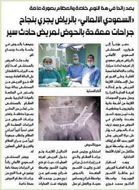 السعودي الالماني بالرياض يجري بنجاح جراحات معقده بالحوض لمريض حادث