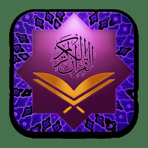 تطبيق طريق الإسلام l