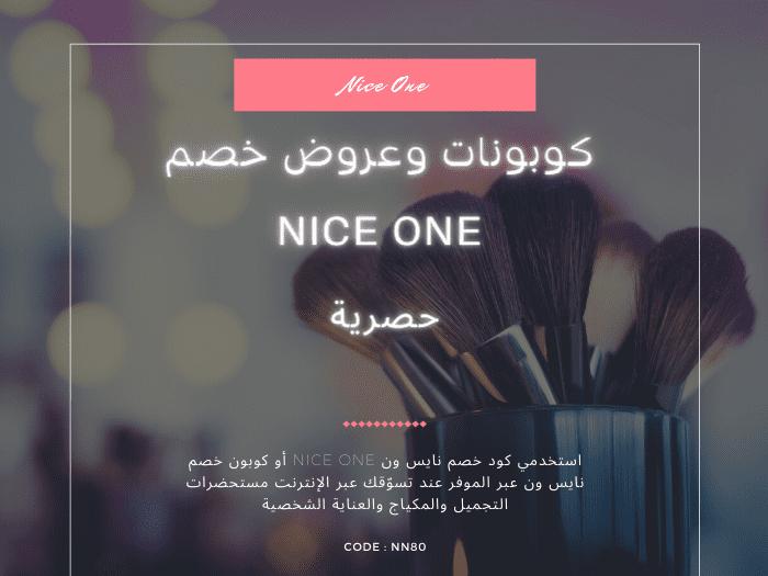 كود خصم نايس ون 2021 وكوبونات وعروض خصم Nice One حصرية