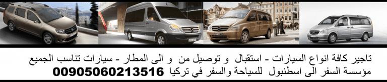 سيارات للايجار سائق اسطنبول