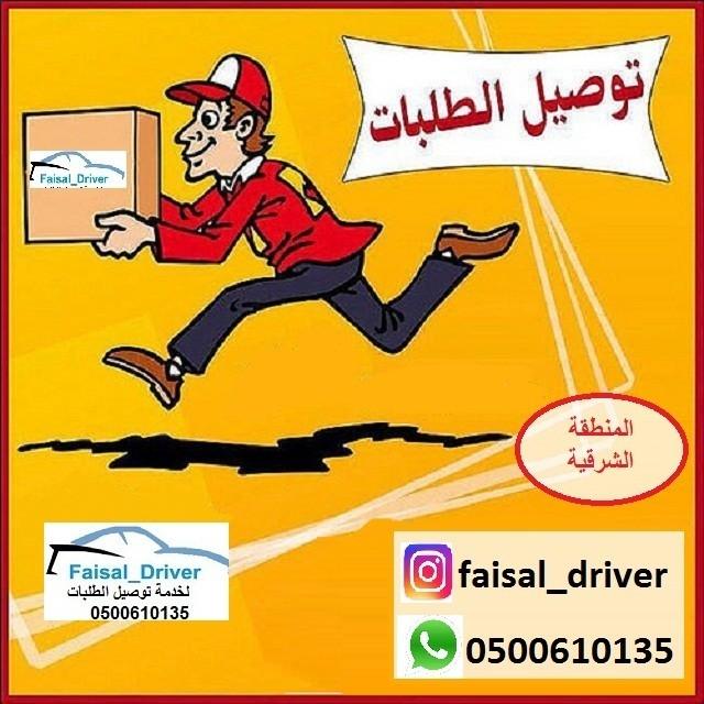 توصيل طلبات الخبر الدمام الظهران m