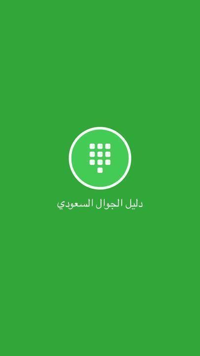 دليل الجوال السعودي الاصلي m