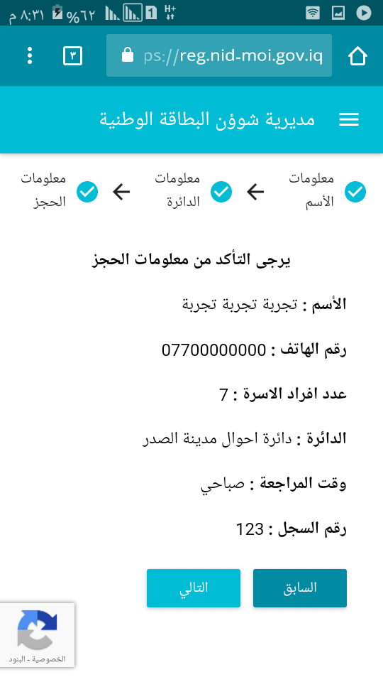 Screenshot_٢٠١٨-٠٨-٠٦-٢٠-٣١-٢٧