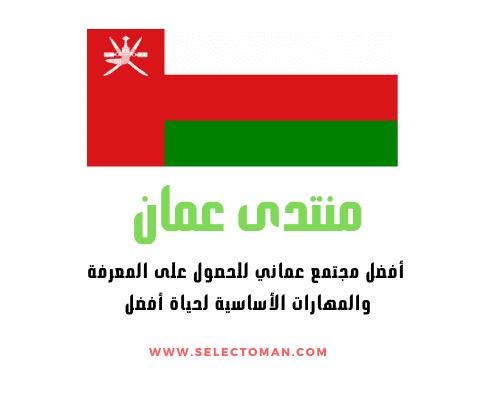 أفضل مجتمع عماني للحصول على المعرفة والمهارات الأساسية لحياة أفضل M