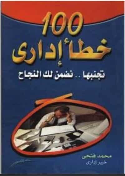 تحميل كتاب 100خطأ إدارى تجنبها نضمن لك النجاح