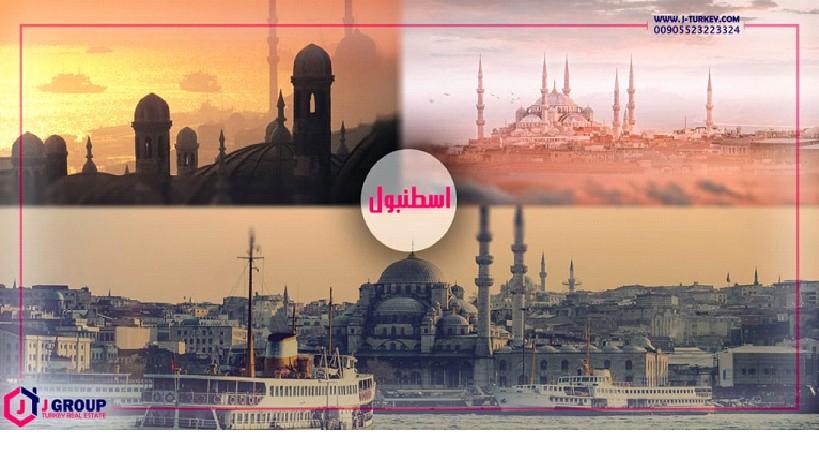 الاستثمار العقاري في تركيا L