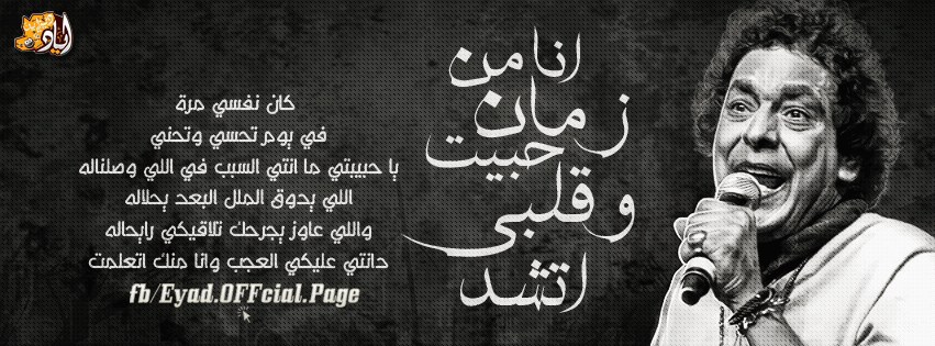 انا منك اتعلمت محمد منير كلمات