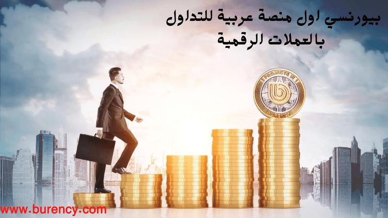 منصة بيورنسي اول منصة عربية للتداول بالعملات الرقمية M