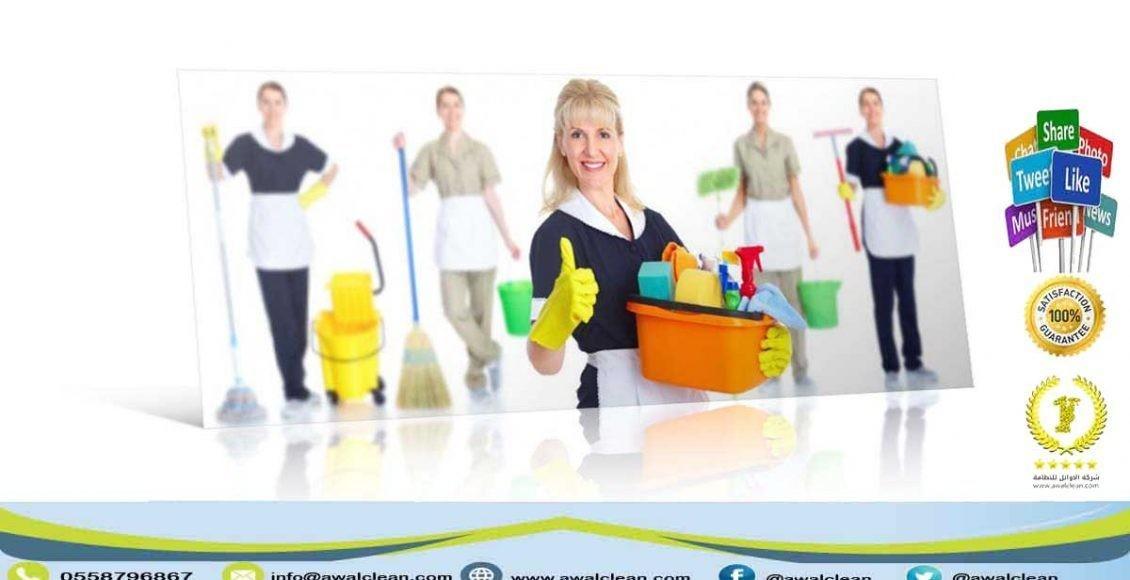 ارخص خدمات التنظيف بالرياض
