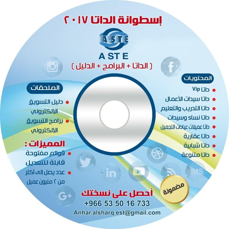 داتا ارقام السعودية ورقم 0535016733