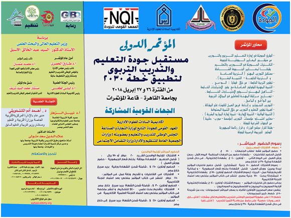 المؤتمر الدولى للتعليم التدريب التربوى