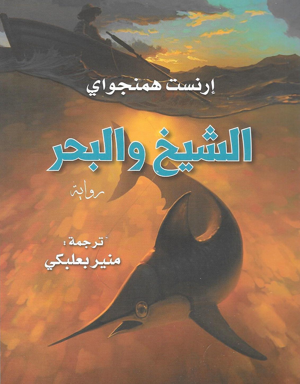 الشيخ والبحر...رواية تدعو الى التشبث بالأمل - حسوب I/O