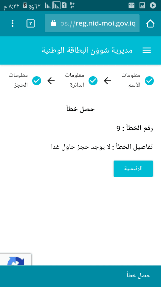 Screenshot_٢٠١٨-٠٨-٠٦-٢٠-٣٢-١٥