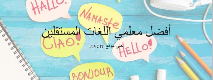 تعلم اللغات مع فايفر L