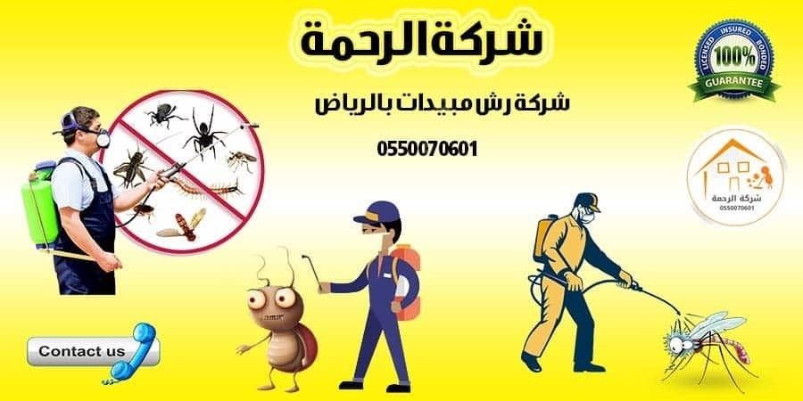 خدمات مكافحة الحشرات في شركة الرحمة