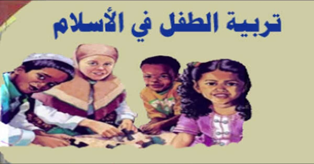 تحميل كتاب تربية الطفل في الاسلام