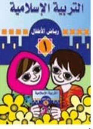 تحميل كتاب: التربية الدينية في مرحلة الروضة