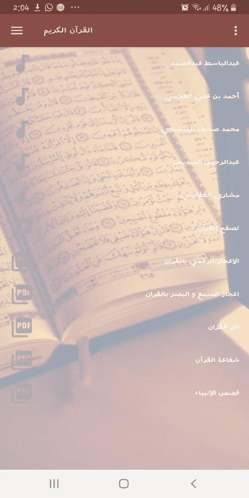 تطبيق القرأن الكريم كاملا قراءة واستماع و تفسير L