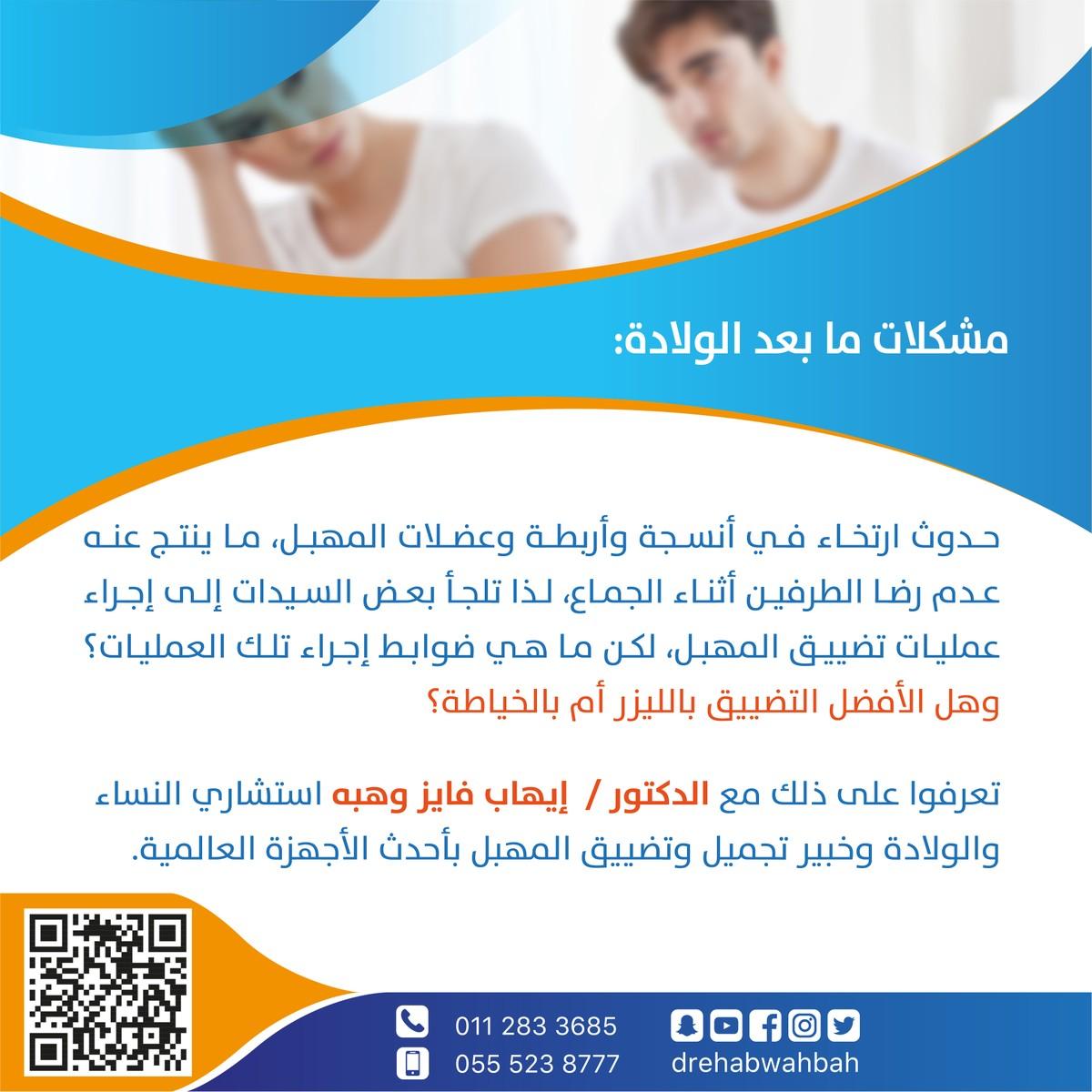 حافظي شبابك وانوثتك: