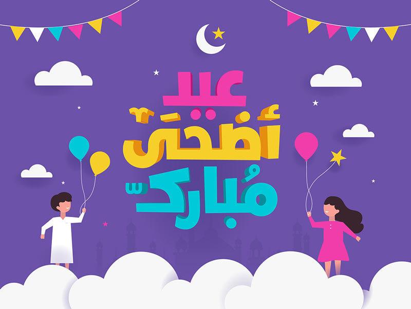 مجموعة مخطوطات وتصميمات عيد الأضحى المبارك Eid Mubarak Vectors 2019 حسوب I O