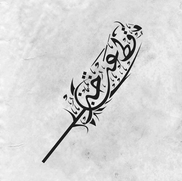 1a2e9a25407226d6bb82596fe8845623--persian-calligraphy-beautiful-calligraphy