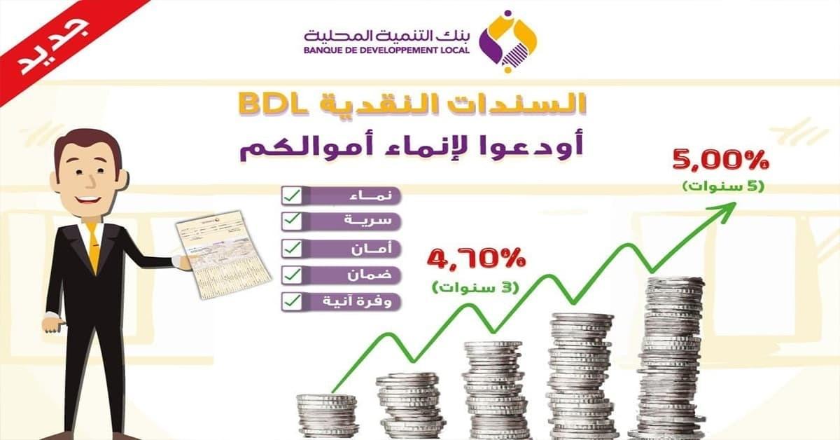 """BDL يقدم المنتوج البنكي """"السندات النقدية"""" لإنماء الأموال"""