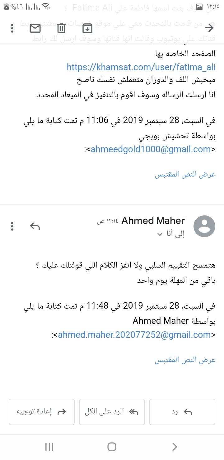 Screenshot_٢٠١٩٠٩٣٠-٠٠١٥١١_Gmail