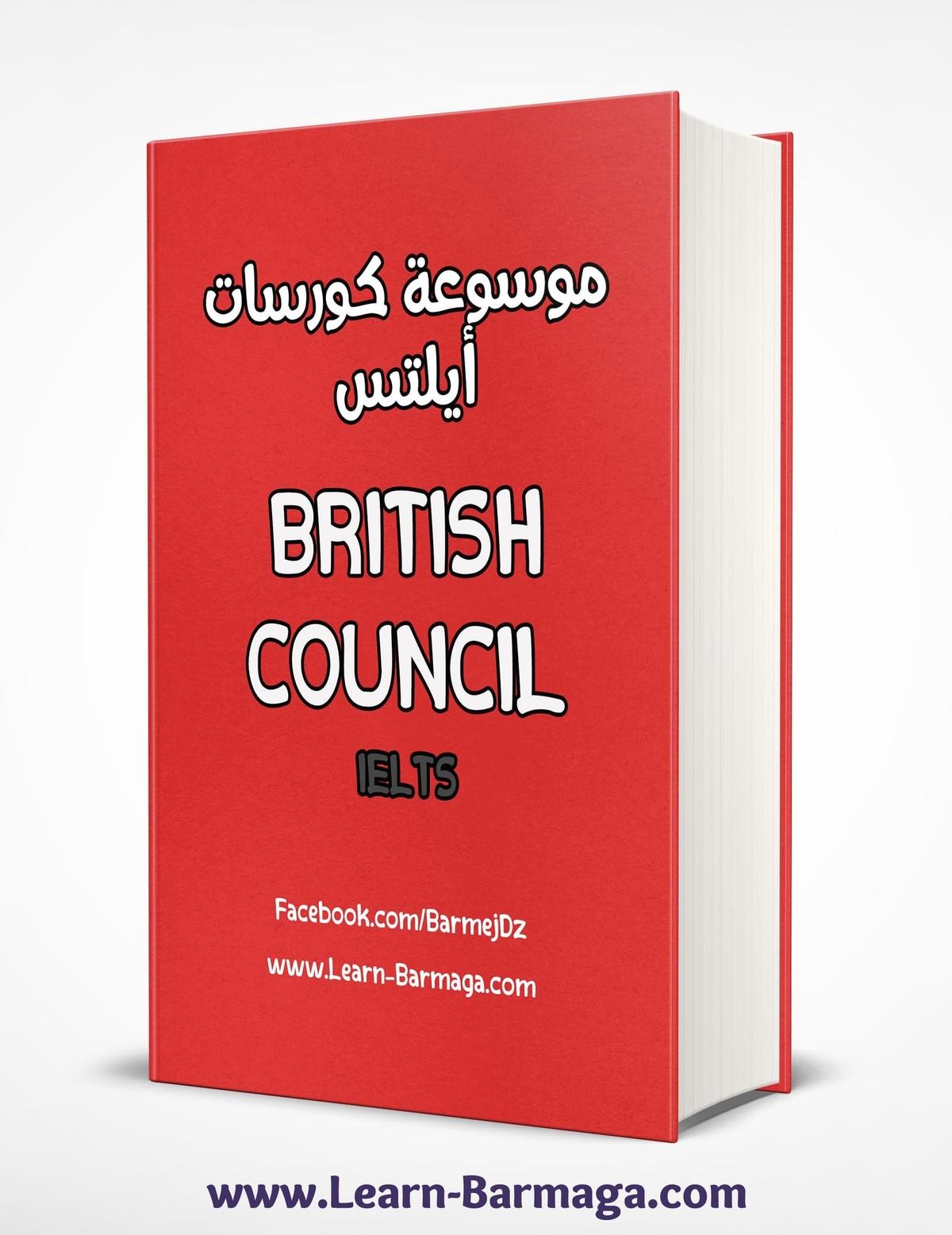 British Council Ielts - موسوعة كورسات أيلتس
