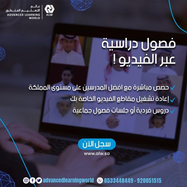 منصة تعليم في السعودية L