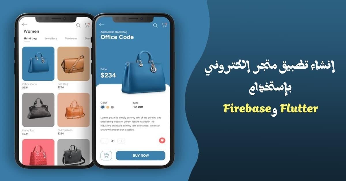كورس إن شاء تطبيق متجر إلكتروني بإستخدام Flutter وFirebase من الصفر