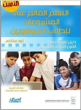 تحميل كتاب: التعليم القائم على المشروعات للطلاب الموهوبين
