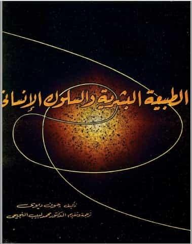 تحميل الكتاب : الطبيعة البشرية والسلوك الانساني