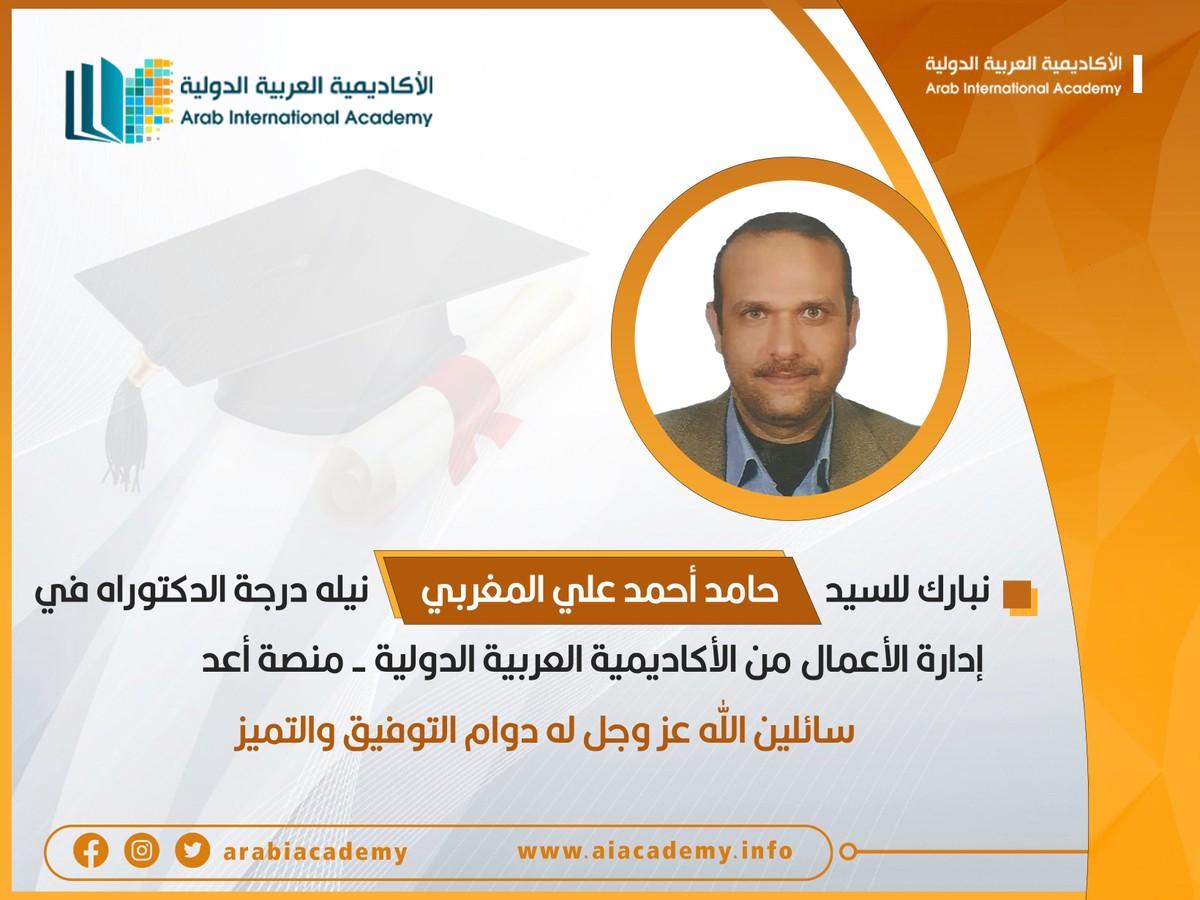 دكتوراه في إدارة الأعمال: دكتور حامد المغربي