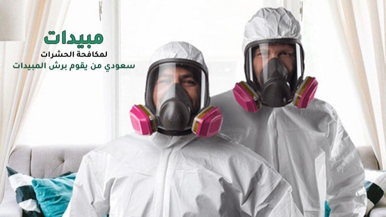 شركة مبيدات لمكافحة الحشرات  ســـــعــــودي  الـريــاض mubedat.com L