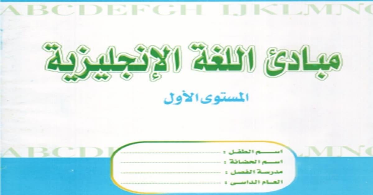 تحميل كتاب مبادىء اللغة الانجليزية المستوى الاول