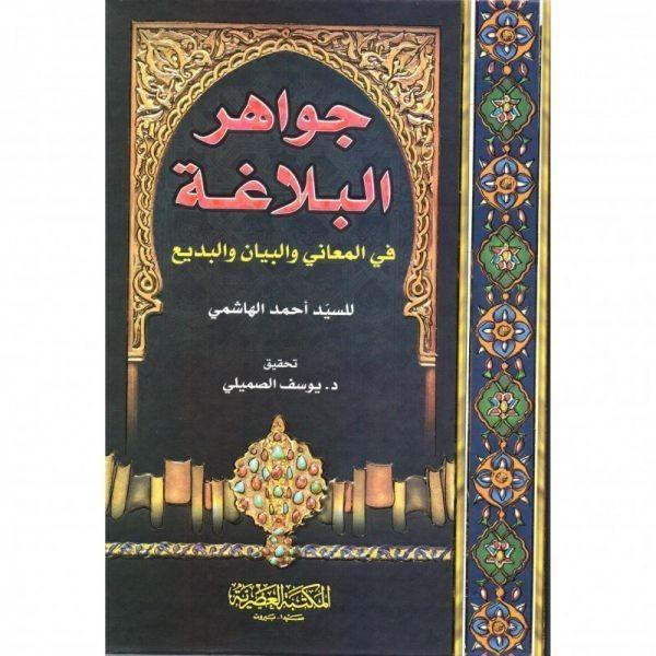 كتاب جواهر الأدب - أحمد الهاشمي ، دار المكتبة العصرية تحقيق يوسف الصميلي