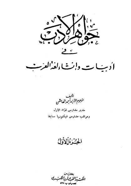كتاب جواهر الأدب