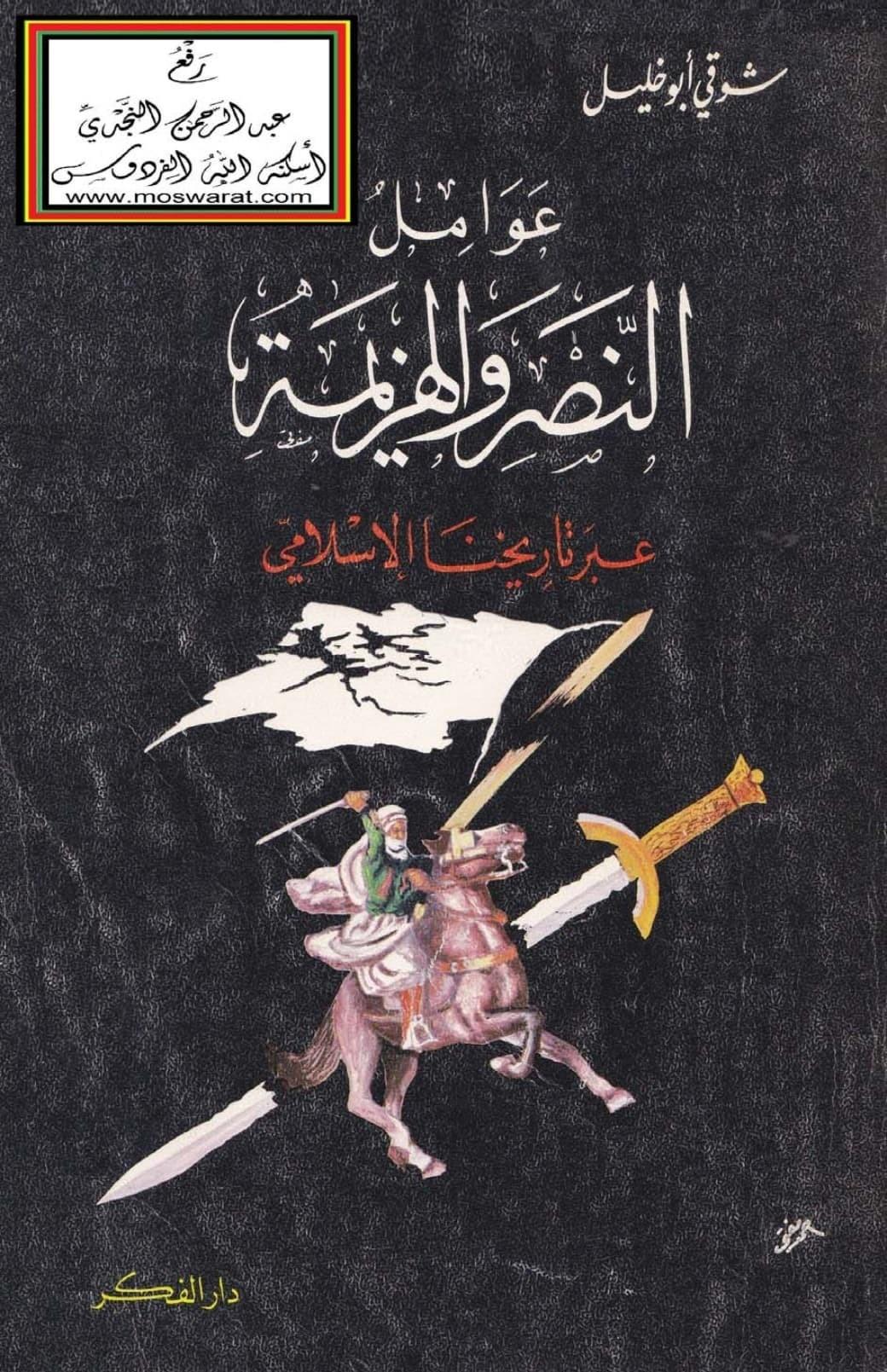 تحميل كتاب: عوامل النصر والهزيمة عبر تاريخنا الإسلامي