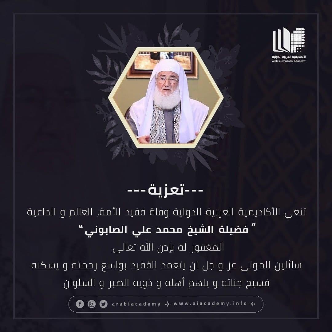 الأكاديمية تنعي وفاة العالم الشيخ مُحمَّد علي الصَّابُونيّ