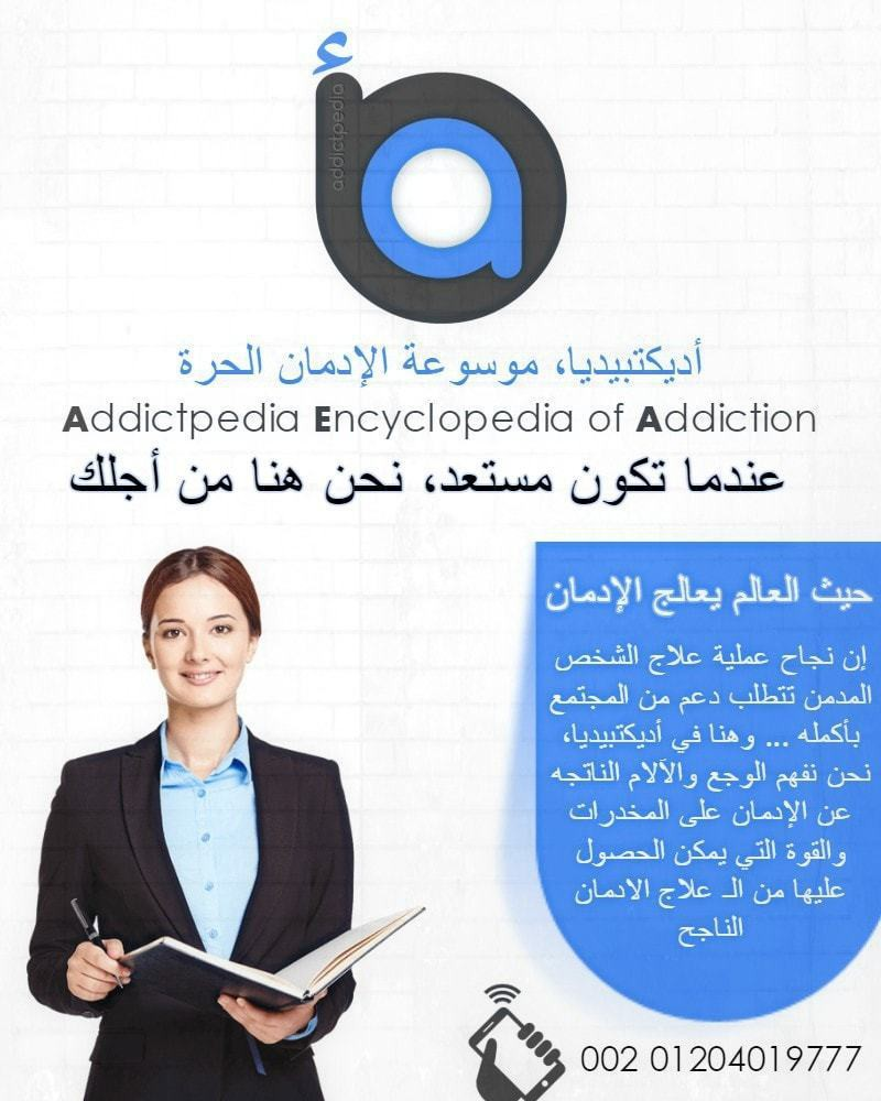 ADDICTPEDIA