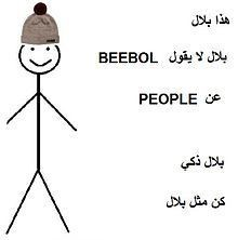 Be_like_Bill__the_Arabic_version_