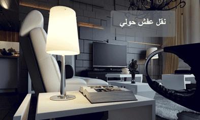 شركات العفش داخل الكويت