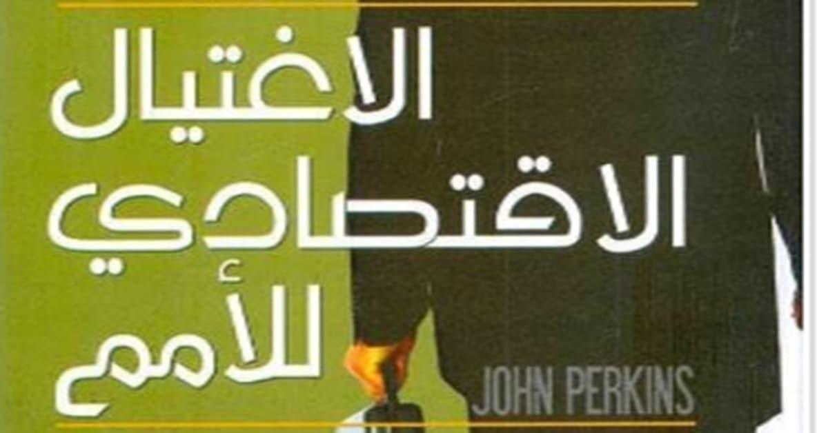 تحميل كتاب الاغتيال الاقتصادي للأمم عربى