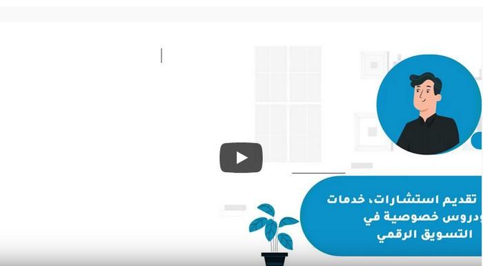 إطلاق منصة نُجيب لتعلّم وتعليم التسويق الإلكتروني L