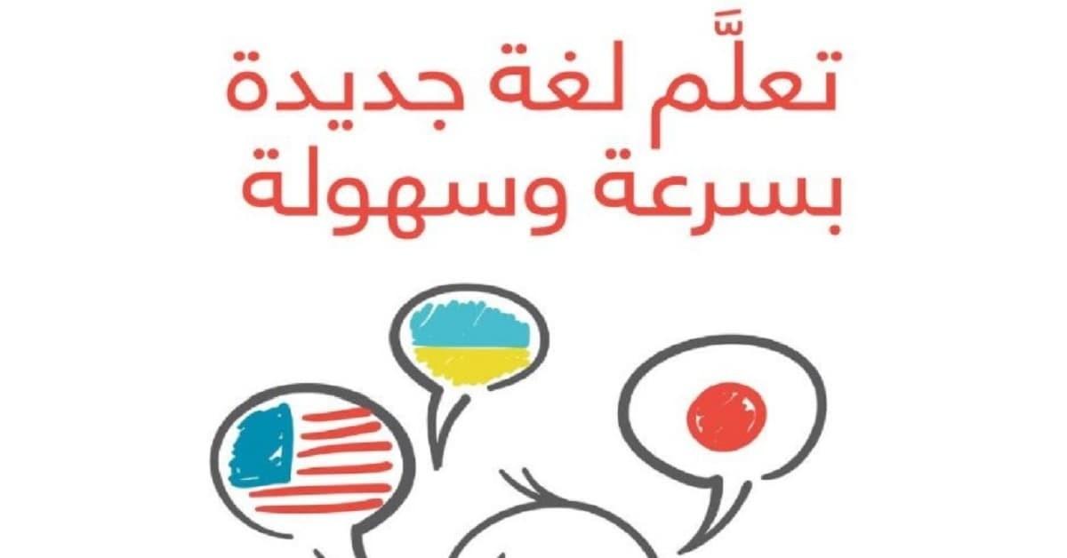 تحميل كتاب تعلم لغة جديدة بسرعة وسهولة