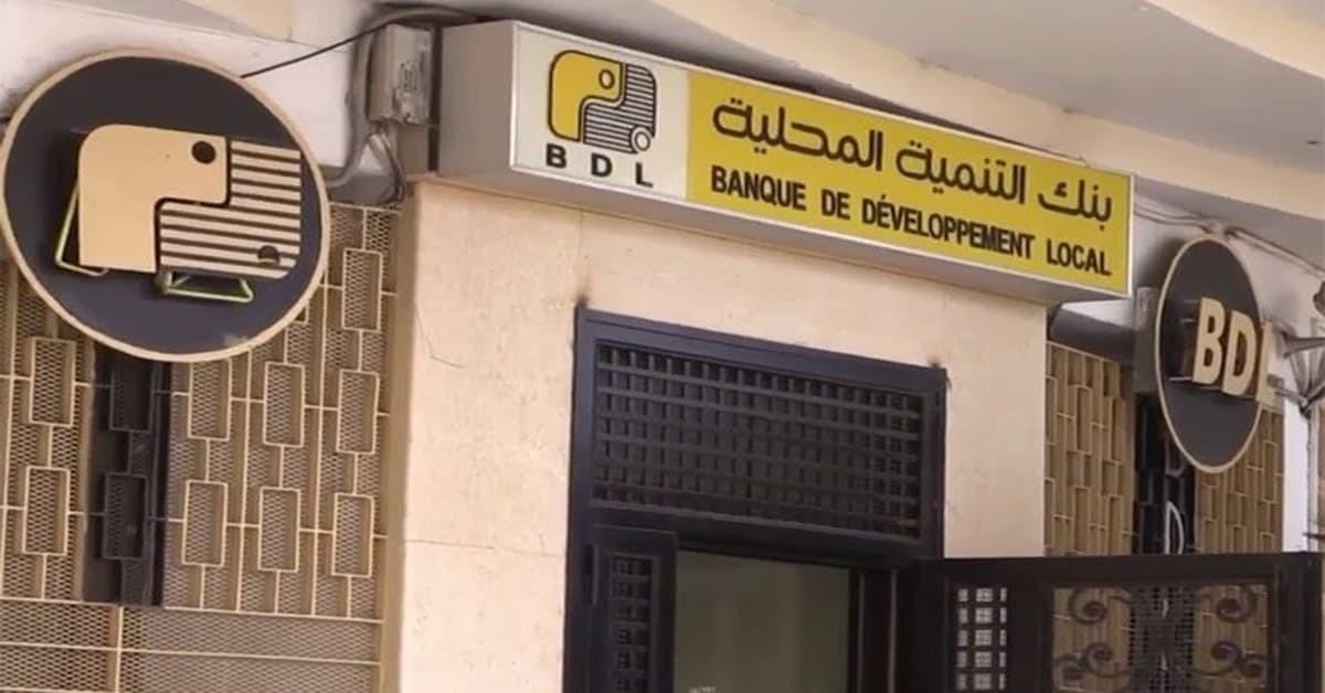 كيفية الحصول على سكن عن طريق بنك التنمية المحلية BDL