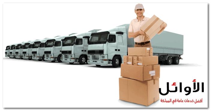 ارخص شركة نقل عفش بالریاض