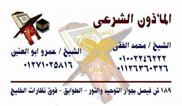 الـشيخ الدكتور محمد الفقي حملة