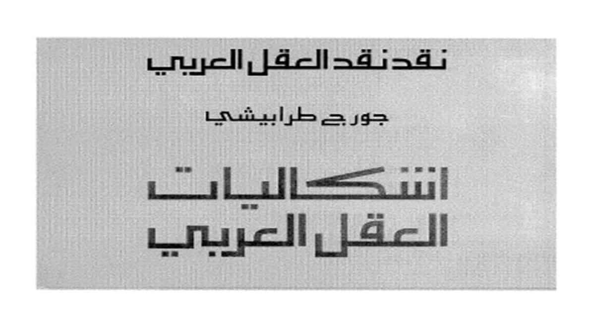تحميل كتاب اشكاليات العقل العربي